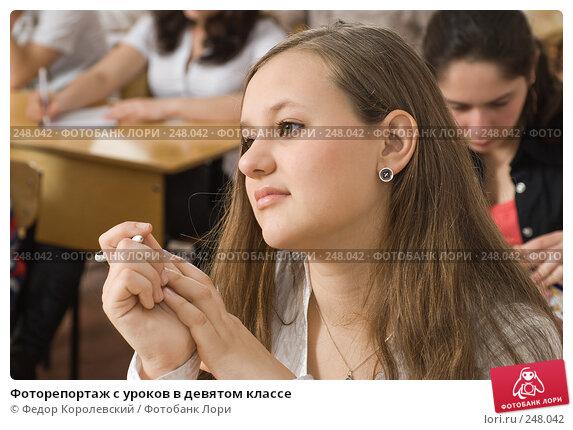 Фоторепортаж с уроков в девятом классе, фото № 248042, снято 9 апреля 2008 г. (c) Федор Королевский / Фотобанк Лори