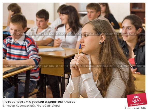 Фоторепортаж с уроков в девятом классе, фото № 248046, снято 9 апреля 2008 г. (c) Федор Королевский / Фотобанк Лори