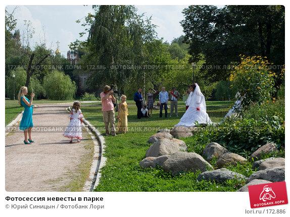 Фотосессия невесты в парке, фото № 172886, снято 18 августа 2007 г. (c) Юрий Синицын / Фотобанк Лори