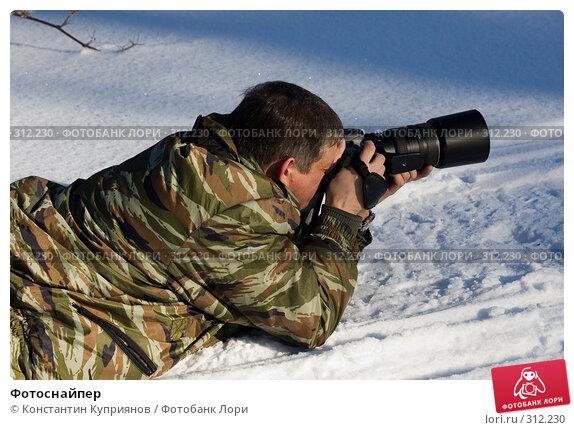 Фотоснайпер, фото № 312230, снято 3 января 2008 г. (c) Константин Куприянов / Фотобанк Лори