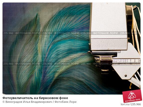 Фотоувеличитель на бирюзовом фоне, фото № 235966, снято 25 декабря 2007 г. (c) Виноградов Илья Владимирович / Фотобанк Лори