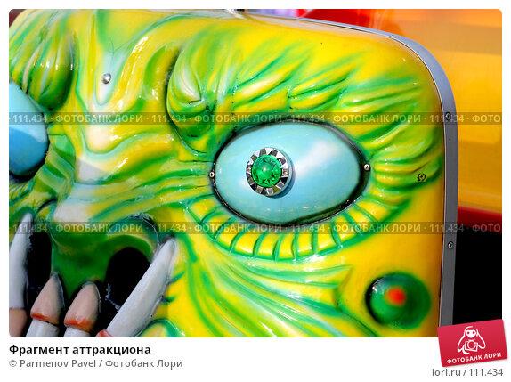 Фрагмент аттракциона, фото № 111434, снято 28 октября 2007 г. (c) Parmenov Pavel / Фотобанк Лори