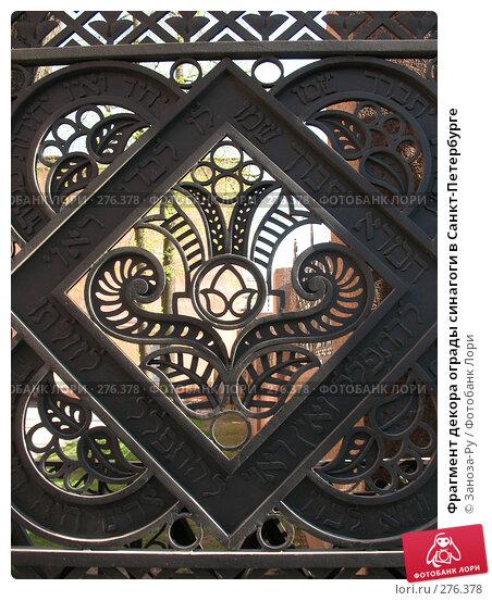 Фрагмент декора ограды синагоги в Санкт-Петербурге, фото № 276378, снято 2 мая 2008 г. (c) Заноза-Ру / Фотобанк Лори