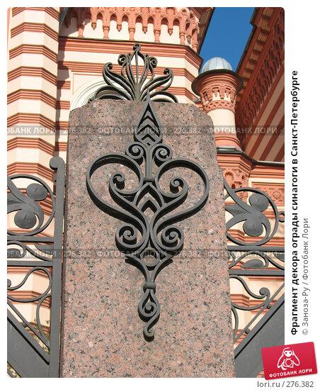 Фрагмент декора ограды синагоги в Санкт-Петербурге, фото № 276382, снято 2 мая 2008 г. (c) Заноза-Ру / Фотобанк Лори