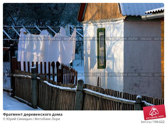 Фрагмент деревенского дома, фото № 194622, снято 6 января 2008 г. (c) Юрий Синицын / Фотобанк Лори