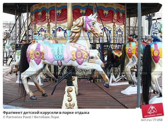 Купить «Фрагмент детской карусели в парке отдыха», фото № 77058, снято 25 августа 2007 г. (c) Parmenov Pavel / Фотобанк Лори