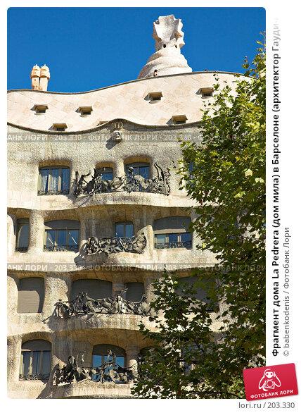 Фрагмент дома La Pedrera (дом мила) в Барселоне (архитектор Гауди-и-Корнет, Антонио), фото № 203330, снято 11 сентября 2005 г. (c) Бабенко Денис Юрьевич / Фотобанк Лори