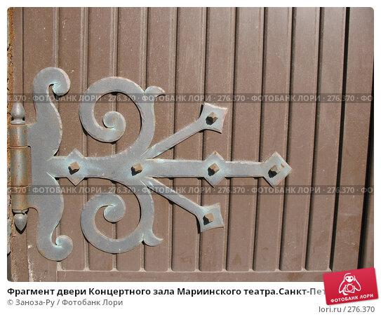 Фрагмент двери Концертного зала Мариинского театра.Санкт-Петербург, фото № 276370, снято 2 мая 2008 г. (c) Заноза-Ру / Фотобанк Лори