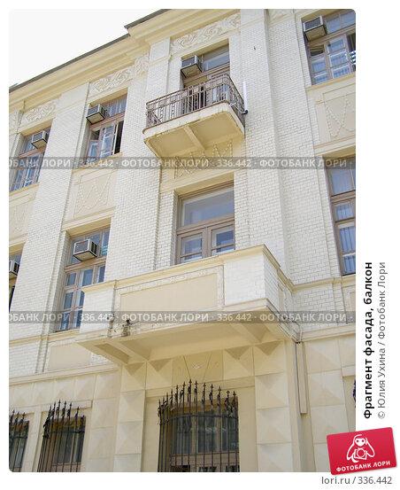 Купить «Фрагмент фасада, балкон», фото № 336442, снято 9 июня 2008 г. (c) Юлия Ухина / Фотобанк Лори