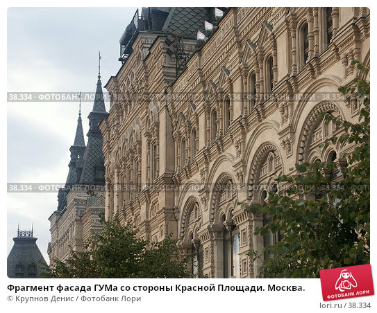 Купить «Фрагмент фасада ГУМа со стороны Красной Площади. Москва.», фото № 38334, снято 27 августа 2005 г. (c) Крупнов Денис / Фотобанк Лори
