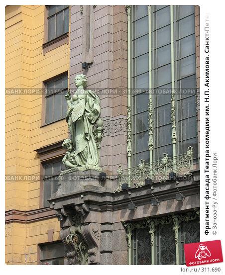 Фрагмент фасада Театра комедии им. Н.П. Акимова. Санкт-Петербург., фото № 311690, снято 1 июня 2008 г. (c) Заноза-Ру / Фотобанк Лори