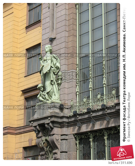 Купить «Фрагмент фасада Театра комедии им. Н.П. Акимова. Санкт-Петербург.», фото № 311690, снято 1 июня 2008 г. (c) Заноза-Ру / Фотобанк Лори
