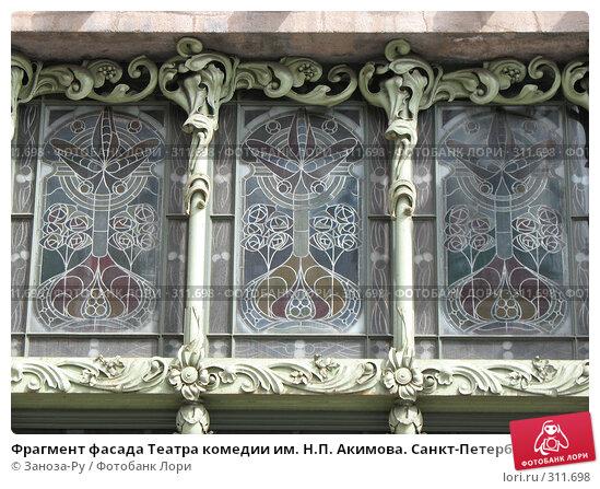 Фрагмент фасада Театра комедии им. Н.П. Акимова. Санкт-Петербург., фото № 311698, снято 1 июня 2008 г. (c) Заноза-Ру / Фотобанк Лори