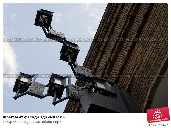 Фрагмент фасада здания МХАТ, фото № 167626, снято 22 августа 2007 г. (c) Юрий Синицын / Фотобанк Лори