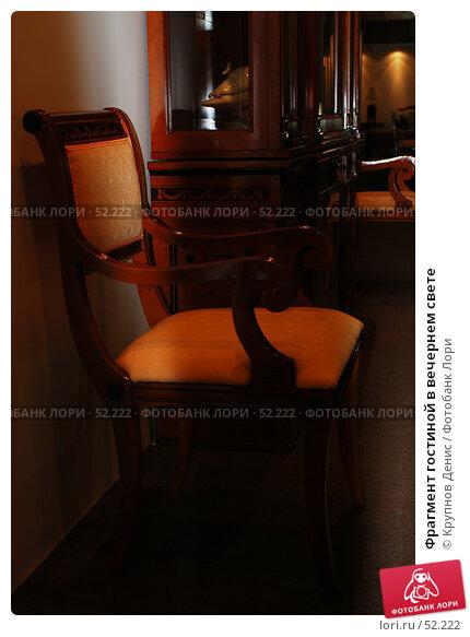 Купить «Фрагмент гостиной в вечернем свете», фото № 52222, снято 18 апреля 2007 г. (c) Крупнов Денис / Фотобанк Лори