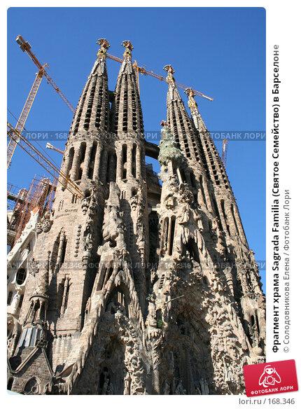 Фрагмент храма Sagrada Familia (Святое Семейство) в Барселоне, фото № 168346, снято 11 сентября 2005 г. (c) Солодовникова Елена / Фотобанк Лори