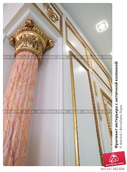 Фрагмент интерьера с античной колонной, фото № 262826, снято 22 апреля 2008 г. (c) Astroid / Фотобанк Лори