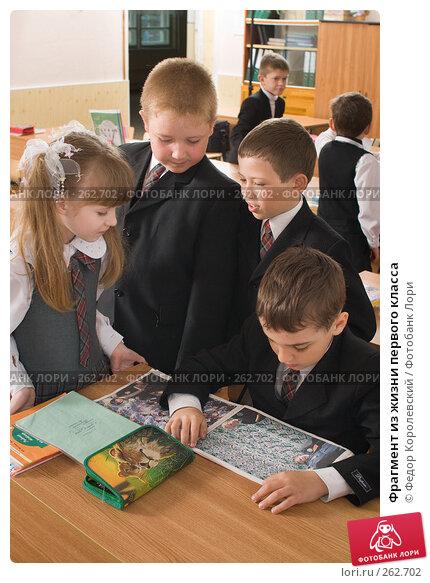 Купить «Фрагмент из жизни первого класса», фото № 262702, снято 25 апреля 2008 г. (c) Федор Королевский / Фотобанк Лори