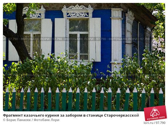 Фрагмент казачьего куреня за забором в станице Старочеркасской, фото № 97790, снято 25 августа 2007 г. (c) Борис Панасюк / Фотобанк Лори