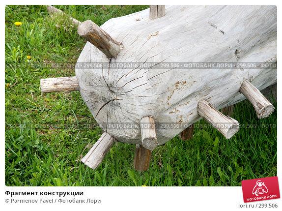 Фрагмент конструкции, фото № 299506, снято 10 мая 2008 г. (c) Parmenov Pavel / Фотобанк Лори