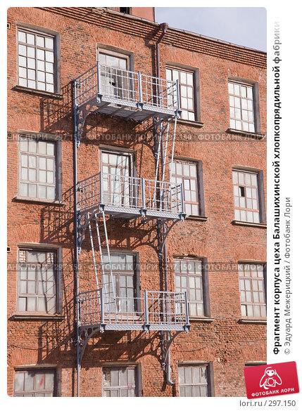 Фрагмент корпуса цеха Балашихинской хлопкопрядильной фабрики с пожарными лестницами, фото № 297150, снято 23 апреля 2008 г. (c) Эдуард Межерицкий / Фотобанк Лори