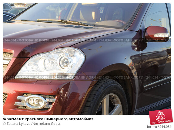 Фрагмент красного шикарного автомобиля, фото № 244034, снято 29 марта 2008 г. (c) Tatiana Lykova / Фотобанк Лори