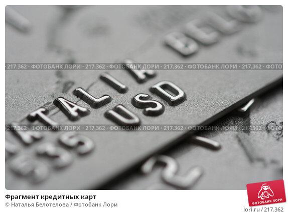 Фрагмент кредитных карт, фото № 217362, снято 7 марта 2008 г. (c) Наталья Белотелова / Фотобанк Лори