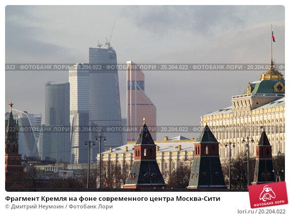 Фрагмент Кремля на фоне современного центра Москва-Сити, эксклюзивное фото № 20204022, снято 1 января 2016 г. (c) Дмитрий Неумоин / Фотобанк Лори