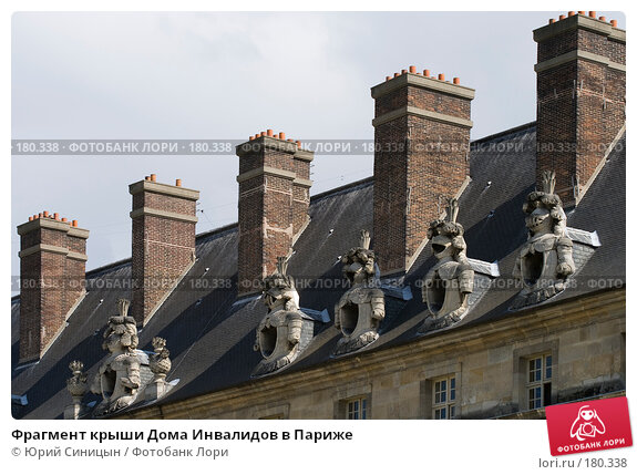 Фрагмент крыши Дома Инвалидов в Париже, фото № 180338, снято 18 июня 2007 г. (c) Юрий Синицын / Фотобанк Лори
