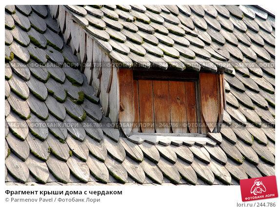 Купить «Фрагмент крыши дома с чердаком», фото № 244786, снято 4 апреля 2008 г. (c) Parmenov Pavel / Фотобанк Лори