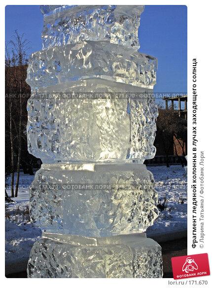 Фрагмент ледяной колонны в лучах заходящего солнца, фото № 171670, снято 28 декабря 2007 г. (c) Ларина Татьяна / Фотобанк Лори
