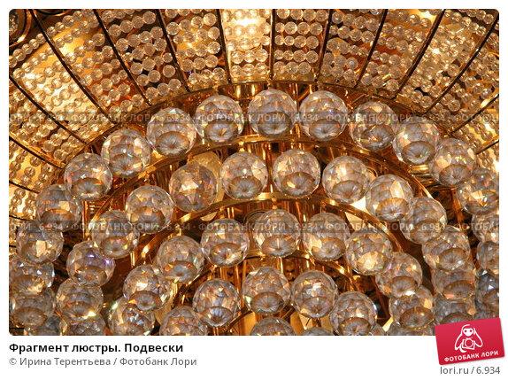Фрагмент люстры. Подвески, эксклюзивное фото № 6934, снято 21 января 2006 г. (c) Ирина Терентьева / Фотобанк Лори
