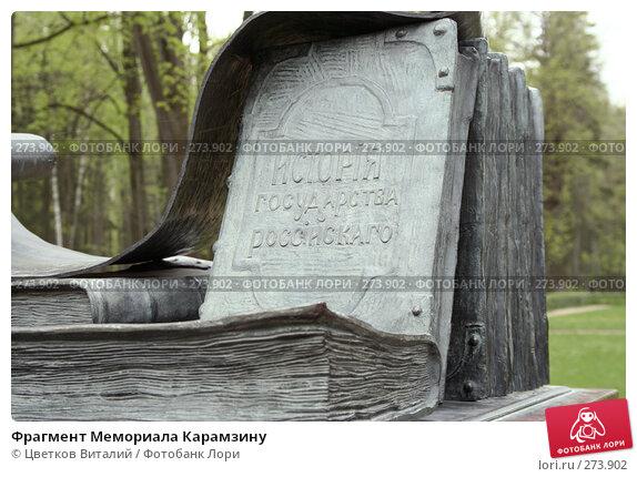 Фрагмент Мемориала Карамзину, фото № 273902, снято 1 мая 2008 г. (c) Цветков Виталий / Фотобанк Лори