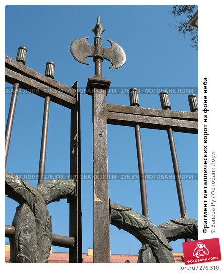 Фрагмент металлических ворот на фоне неба, фото № 276310, снято 2 мая 2008 г. (c) Заноза-Ру / Фотобанк Лори