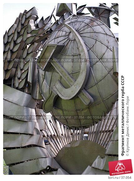Фрагмент металлического герба СССР, фото № 37054, снято 29 марта 2007 г. (c) Крупнов Денис / Фотобанк Лори