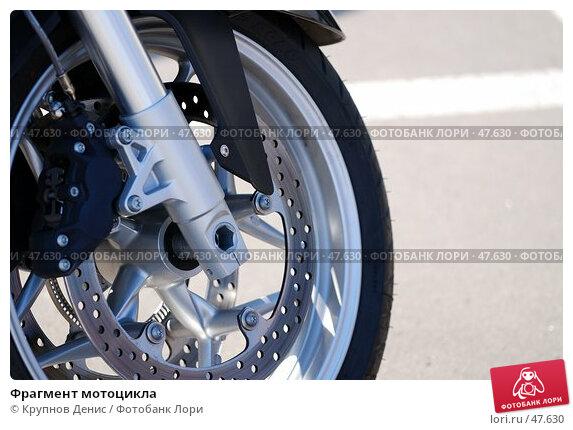 Фрагмент мотоцикла, фото № 47630, снято 18 апреля 2007 г. (c) Крупнов Денис / Фотобанк Лори