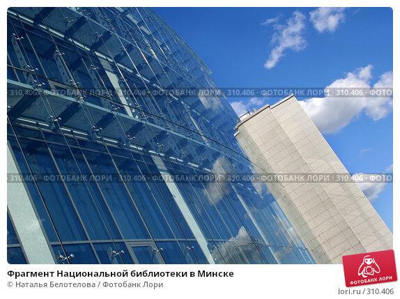 Фрагмент Национальной библиотеки в Минске, фото № 310406, снято 3 июня 2008 г. (c) Наталья Белотелова / Фотобанк Лори