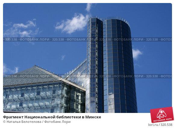 Фрагмент Национальной библиотеки в Минске, фото № 320538, снято 3 июня 2008 г. (c) Наталья Белотелова / Фотобанк Лори