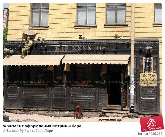 Фрагмент оформления витрины бара, фото № 286262, снято 11 мая 2008 г. (c) Заноза-Ру / Фотобанк Лори