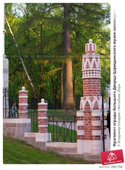 Фрагмент ограды Большого Дворца Царицынского музея-заповедника, фото № 289758, снято 17 мая 2008 г. (c) Владимир Казарин / Фотобанк Лори