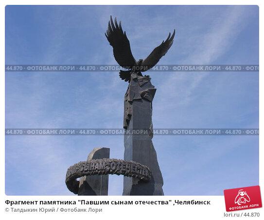 """Фрагмент памятника """"Павшим сынам отечества"""" ,Челябинск, фото № 44870, снято 19 мая 2007 г. (c) Талдыкин Юрий / Фотобанк Лори"""