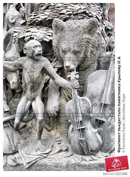 Фрагмент пьедестала памятника Крылову И.А, фото № 222066, снято 14 февраля 2008 г. (c) Parmenov Pavel / Фотобанк Лори