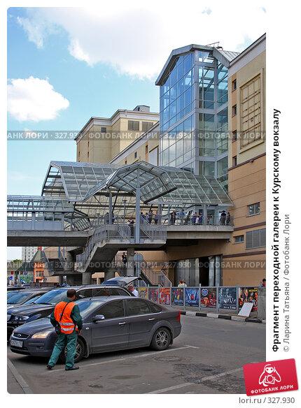 Фрагмент переходной галереи к Курскому вокзалу, фото № 327930, снято 13 июня 2008 г. (c) Ларина Татьяна / Фотобанк Лори