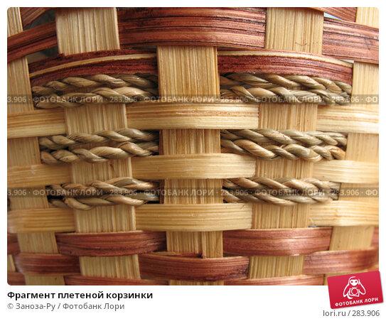 Фрагмент плетеной корзинки, фото № 283906, снято 9 мая 2008 г. (c) Заноза-Ру / Фотобанк Лори