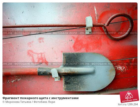 Купить «Фрагмент пожарного щита с инструментами», фото № 299294, снято 23 мая 2008 г. (c) Морозова Татьяна / Фотобанк Лори