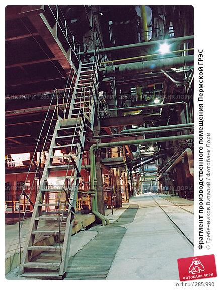 Фрагмент производственного помещения Пермской ГРЭС, фото № 285990, снято 27 мая 2017 г. (c) Гребенников Виталий / Фотобанк Лори