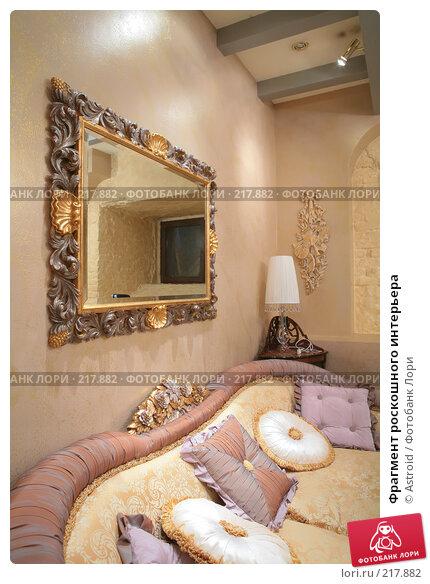 Фрагмент роскошного интерьера, фото № 217882, снято 7 марта 2008 г. (c) Astroid / Фотобанк Лори