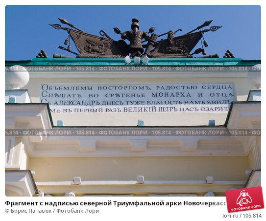 Фрагмент с надписью северной Триумфальной арки Новочеркасска, фото № 105814, снято 28 июля 2006 г. (c) Борис Панасюк / Фотобанк Лори