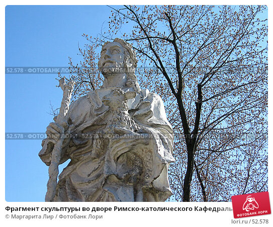 Фрагмент скульптуры во дворе Римско-католического Кафедрального собора. Москва, фото № 52578, снято 15 апреля 2007 г. (c) Маргарита Лир / Фотобанк Лори