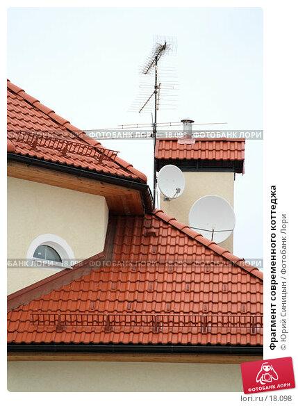 Фрагмент современного коттеджа, фото № 18098, снято 2 января 2007 г. (c) Юрий Синицын / Фотобанк Лори